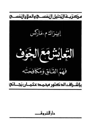 تحميل كتاب التعايش مع الخوف pdf ل محمد عثمان نجاتي مجاناً | مكتبة كتب pdf