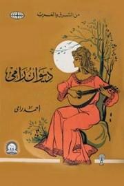 تحميل كتاب ديوان رامي pdf ل أحمد رامي مجاناً | مكتبة كتب pdf