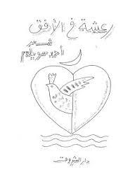تحميل كتاب رعشية في الأفق pdf ل أحمد سويلم مجاناً | مكتبة كتب pdf