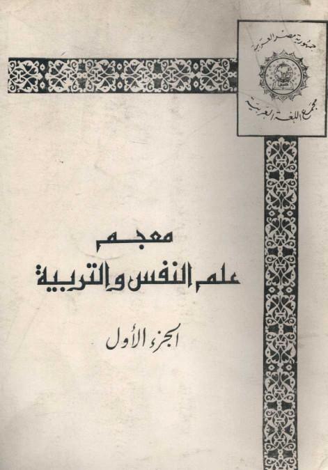 تحميل كتاب معجم علم النفس و التربيه - الجزء الأول pdf ل مجمع اللغه العربيه مجاناً | مكتبة كتب pdf