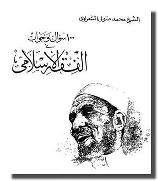 تحميل كتاب 100 سؤال وجواب فى الفقه الإسلامى الجزء - الجزء الأول pdf ل محمد متولي الشعراوي مجاناً | مكتبة كتب pdf