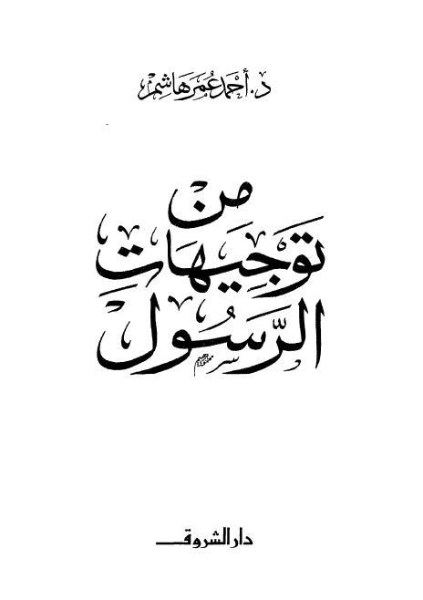 تحميل كتاب من توجيهات الرسول pdf ل أحمد عمر هاشم مجاناً | مكتبة كتب pdf
