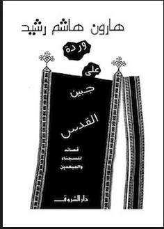 تحميل كتاب وردة على جبين القدس - قصائد للسجناء والمبعدين pdf ل هارون هاشم الرشيد مجاناً   مكتبة كتب pdf