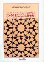 تحميل كتاب الأوقاف و السياسة فى مصر pdf ل د.إبراهيم البيومى غانم مجاناً | مكتبة كتب pdf