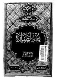 تحميل كتاب فقه الطهارة pdf ل ابن تيمية مجاناً | مكتبة كتب pdf