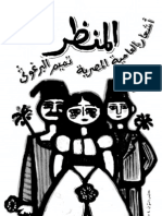 تحميل كتاب المنظر - أشعار بالعامية المصرية pdf ل تميم البرغوثى مجاناً | مكتبة كتب pdf