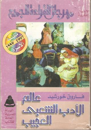 تحميل كتاب عالم الأدب الشعبى العجيب pdf ل فاروق خورشيد مجاناً   مكتبة كتب pdf