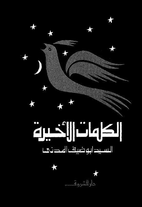 تحميل كتاب الكلمات الأخيرة pdf ل السيد أبو ضيف المدنى مجاناً | مكتبة كتب pdf