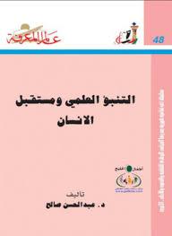 تحميل كتاب التنبؤ العلمى ومستقبل الإنسان pdf ل د. عبد المحسن صالح مجاناً   مكتبة كتب pdf