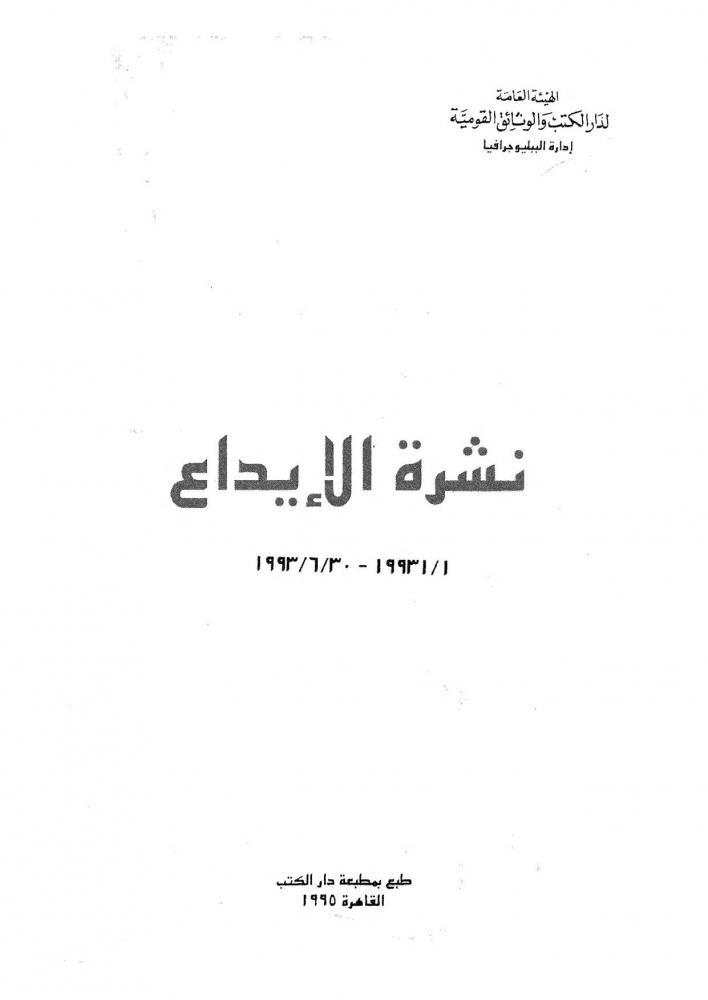 تحميل كتاب نشرة الإيداع pdf ل الهيئة العامة لدار الكتب والوثائق القومية مجاناً | مكتبة كتب pdf