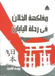 تحميل كتاب مفاكهة الخلان فى رحلة اليابان pdf ل يوسف القعيد مجاناً | مكتبة كتب pdf