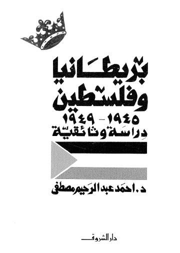 تحميل كتاب بريطانيا وفلسطين 1945 - 1949 - دراسة وثائقية pdf ل د. احمد عبد الرحيم مصطفى مجاناً | مكتبة كتب pdf