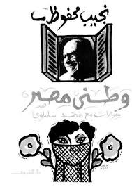 تحميل كتاب وطنى مصر - حوارات مع محمد سلماوى pdf ل نجيب محفوظ مجاناً | مكتبة كتب pdf