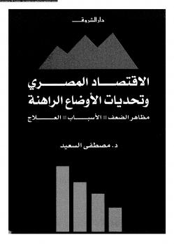 تحميل كتاب الإقتصاد المصرى وتحديات الأوضاع الراهنة - مظاهر الضعف - الأسباب - العلاج pdf ل د. مصطفى السعيد مجاناً | مكتبة كتب pdf