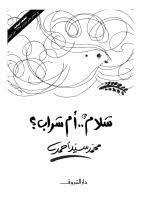 تحميل كتاب سلام أم سراب pdf ل محمد سيد أحمد مجاناً | مكتبة كتب pdf
