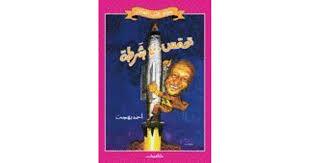 تحميل كتاب من الأدب الساخر - تحتمس 400 بشرطة pdf ل أحمد بهجت مجاناً | مكتبة كتب pdf