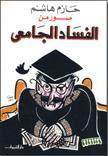 تحميل كتاب صور من الفساد الجامعى pdf ل حازم هاشم مجاناً | مكتبة كتب pdf
