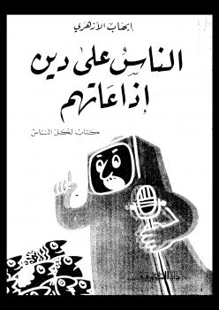 تحميل كتاب الناس على دين إذاعاتهم pdf ل إيهاب الأزهرى مجاناً | مكتبة كتب pdf