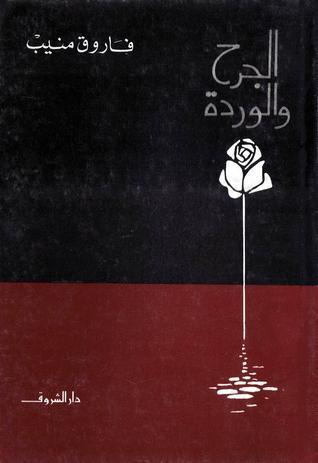 تحميل كتاب الجرح و الوردة pdf ل فاروق منيب مجاناً | مكتبة كتب pdf