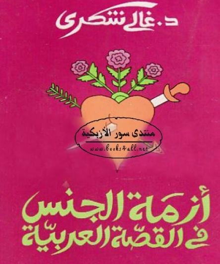 تحميل كتاب أزمة الجنس pdf ل د. غالى شكرى مجاناً | مكتبة كتب pdf
