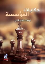 تحميل كتاب حكاية المؤسسة pdf ل جمال الغيطانى مجاناً | مكتبة كتب pdf