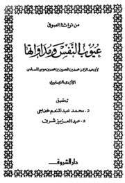 تحميل كتاب عيوب النفس و مداواتها pdf ل أبى عبد الرحمن النيسابورى مجاناً | مكتبة كتب pdf