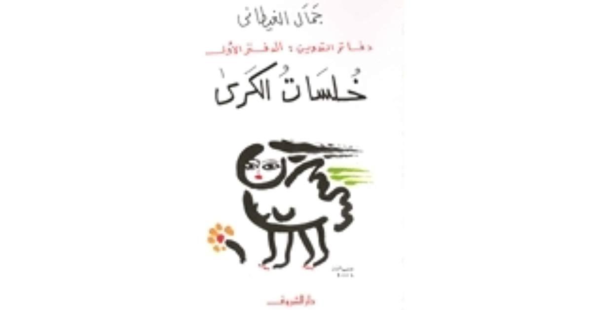 تحميل كتاب دفاتر التدوين - الجزء الاول- خلسات الكرى pdf ل جمال الغيطانى مجاناً | مكتبة كتب pdf