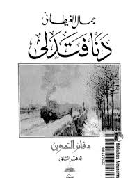 تحميل كتاب دفاتر التدوين - الجزء الثاني- دنى فتدلى pdf ل جمال الغيطانى مجاناً   مكتبة كتب pdf