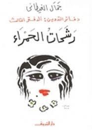 تحميل كتاب دفاتر التدوين - الجزء الثالث- رشحات الحمراء pdf ل جمال الغيطانى مجاناً | مكتبة كتب pdf