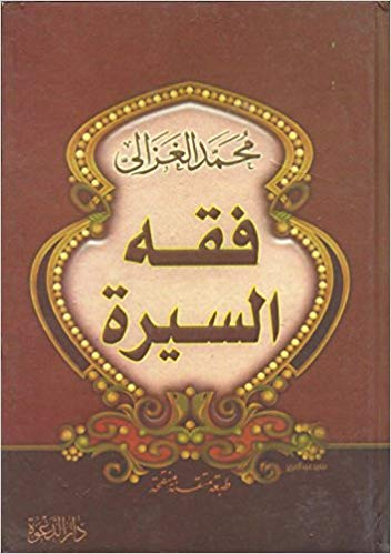تحميل كتاب فقه السيرة pdf ل محمد الغزالى مجاناً | مكتبة كتب pdf