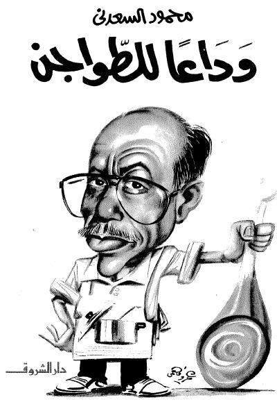 تحميل كتاب وداعا للطواجن pdf ل محمود السعدنى مجاناً | مكتبة كتب pdf