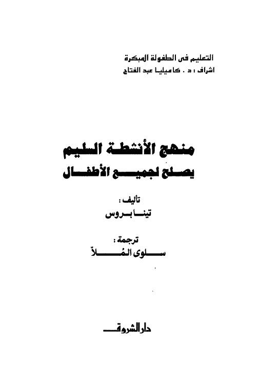تحميل كتاب منهج الأنشطة السليم pdf ل تينا بروس مجاناً | مكتبة كتب pdf