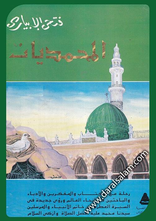 تحميل كتاب المحمديات الجزء الرابع pdf تأليف فتحي الإبياري مجاناً | تحميل كتب pdf