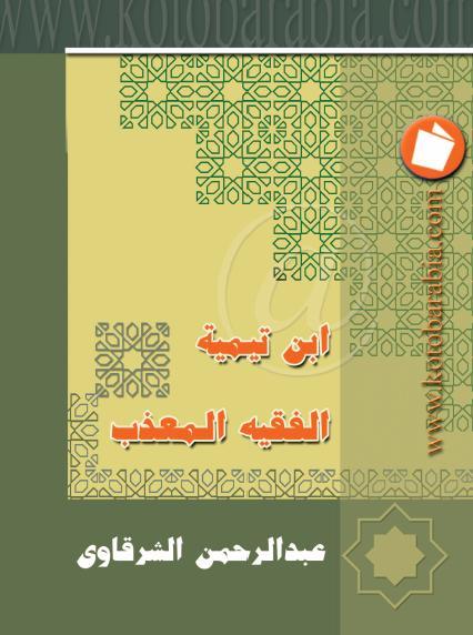 تحميل كتاب ابن تيميه الفقه المعذب pdf ل عبد الرحمن الشرقاوى مجاناً | مكتبة كتب pdf