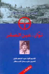 تحميل كتاب نوار عين الصقر pdf ل اللواء عبد المنعم خليل مجاناً | مكتبة كتب pdf