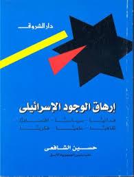 تحميل كتاب إرهاق الوجود الاسرائيلي pdf ل حسين الشافعى مجاناً | مكتبة كتب pdf