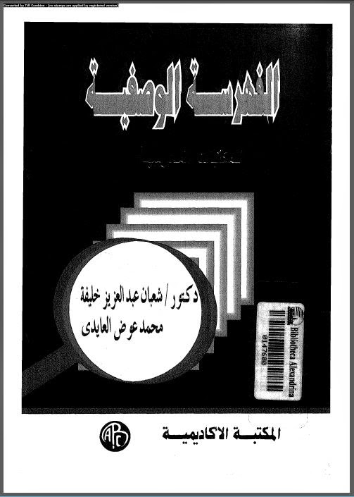 تحميل كتاب الفهرسة الوصفية للمكتبات pdf ل د.شعبان عبد العزيز خليفة-محمد عوض العايدى مجاناً | مكتبة كتب pdf