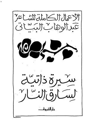 تحميل كتاب سيرة ذاتية لسارق النار pdf ل عبد الوهاب البيانى مجاناً | مكتبة كتب pdf