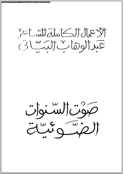 تحميل كتاب صوت السنوات الضوئية pdf ل عبد الوهاب البيانى مجاناً | مكتبة كتب pdf