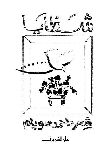 تحميل كتاب شظايا pdf ل أحمد سويلم مجاناً | مكتبة كتب pdf