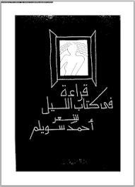 تحميل كتاب قراءة في كتاب الليل pdf ل أحمد سويلم مجاناً | مكتبة كتب pdf