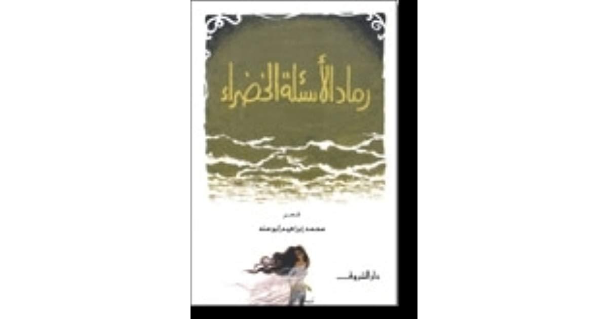 تحميل كتاب رماد الأسئلة الخضراء pdf ل محمد ابراهيم أبو سنة مجاناً | مكتبة كتب pdf