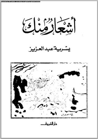 تحميل كتاب أشعار منك pdf ل يسرية عبد العزيز مجاناً | مكتبة كتب pdf