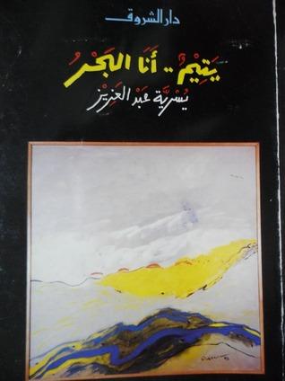 تحميل كتاب يتيم أنا البحر pdf ل يسرية عبد العزيز مجاناً | مكتبة كتب pdf