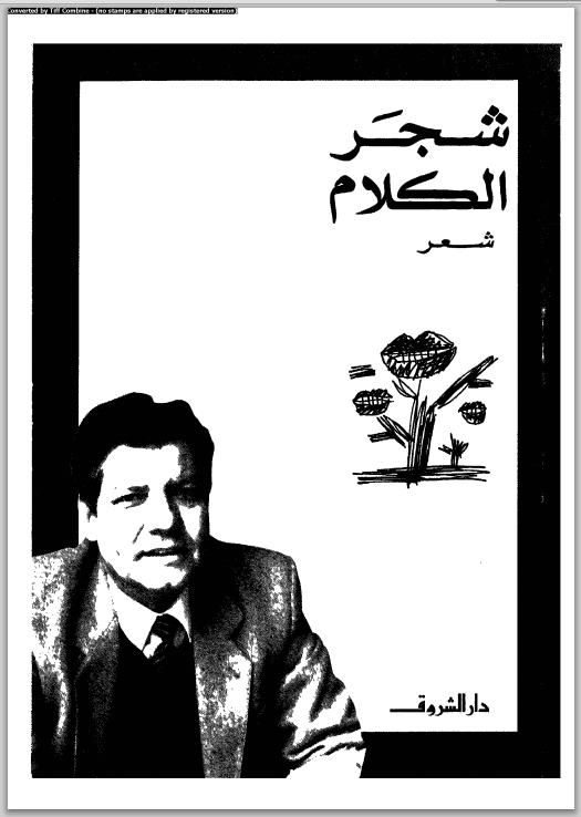 تحميل كتاب شجر الكلام pdf ل محمد ابراهيم أبو سنة مجاناً | مكتبة كتب pdf