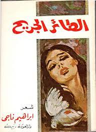 تحميل كتاب الطائر الجريح pdf ل ابراهيم ناجى مجاناً | مكتبة كتب pdf