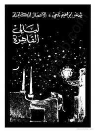 تحميل كتاب ليالي القاهرة pdf ل ابراهيم ناجى مجاناً | مكتبة كتب pdf