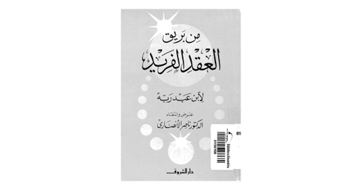 تحميل كتاب من بريق العقد الفريد pdf ل د.ناصر الأنصارى مجاناً | مكتبة كتب pdf