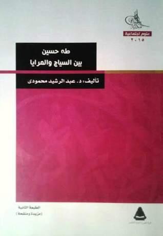 تحميل كتاب طه حسين pdf ل د. عبد الرشيد الصادق محمودى مجاناً | مكتبة كتب pdf