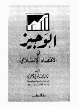تحميل كتاب الوجيز في الإقتصاد الإسلامي pdf ل د. محمد شوقى الفنجرى مجاناً | مكتبة كتب pdf